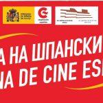 Недела на шпански филм