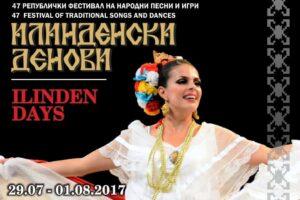"""47. Фестивал на народни песни и игри """"Илинденски денови"""""""