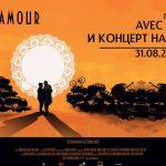 Премиера на филмот AVEC L' AMOUR и концерт на групата Фолтин