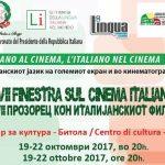 Фестивал на италијански филм
