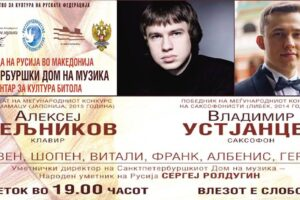 Концерт на Алексеј Мељников и Владимир Устјанцев