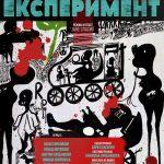 """Театарска претстава """"Експеримент"""""""