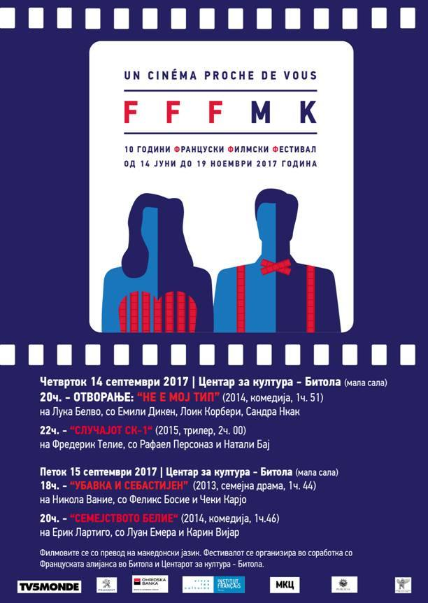 Француски Филмски Фестивал