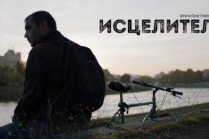 Премиера на македонскиот филм Исцелител