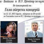"""Камерна опера """" Кирил Македонски"""" – Концерт на француска музика"""