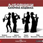 Љубовници во ЦК Битола
