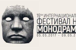 19 ти Интернационален Фестивал на Монодрама Битола 2017
