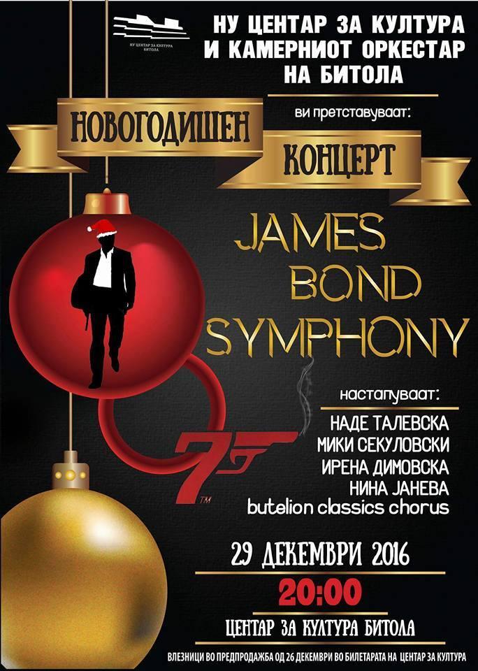 Новогодишен Концерт на Камерниот Оркестар на Битола
