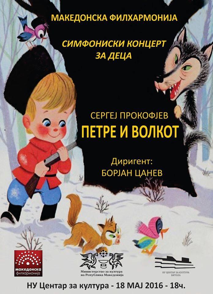 Симфониски концерт за деца Петре и Волкот