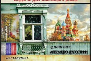 Под Московските Вечери – Концерт на Камерниот Оркестар на Битола