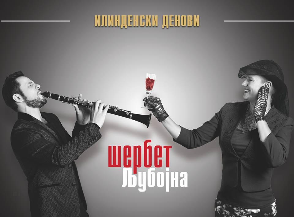 "Концерт "" Шербет Љубојна """