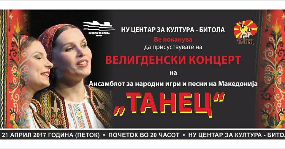 You are currently viewing Традиционален Велигденски концерт на ТАНЕЦ во Битола