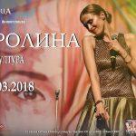 """Промоција на албумот """"Извор"""" на Каролина Гочева"""