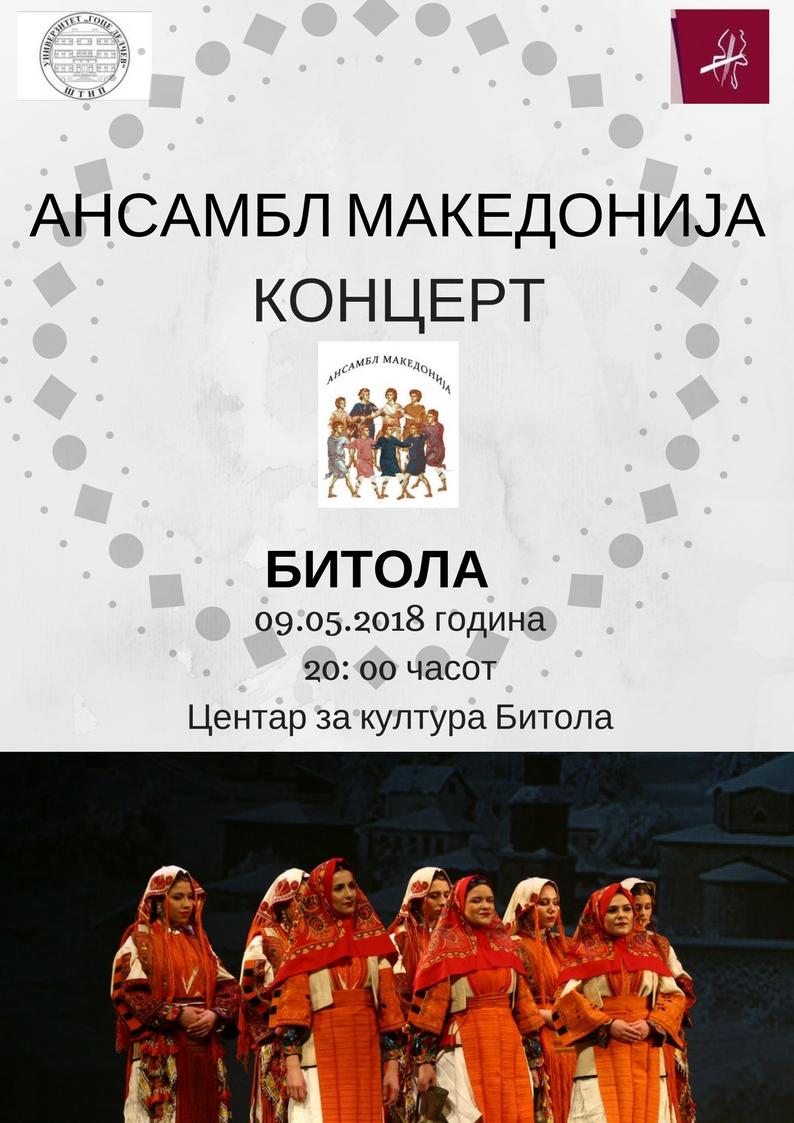 Концерт на Ансамбл Македонија