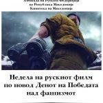 Недела на руски филм