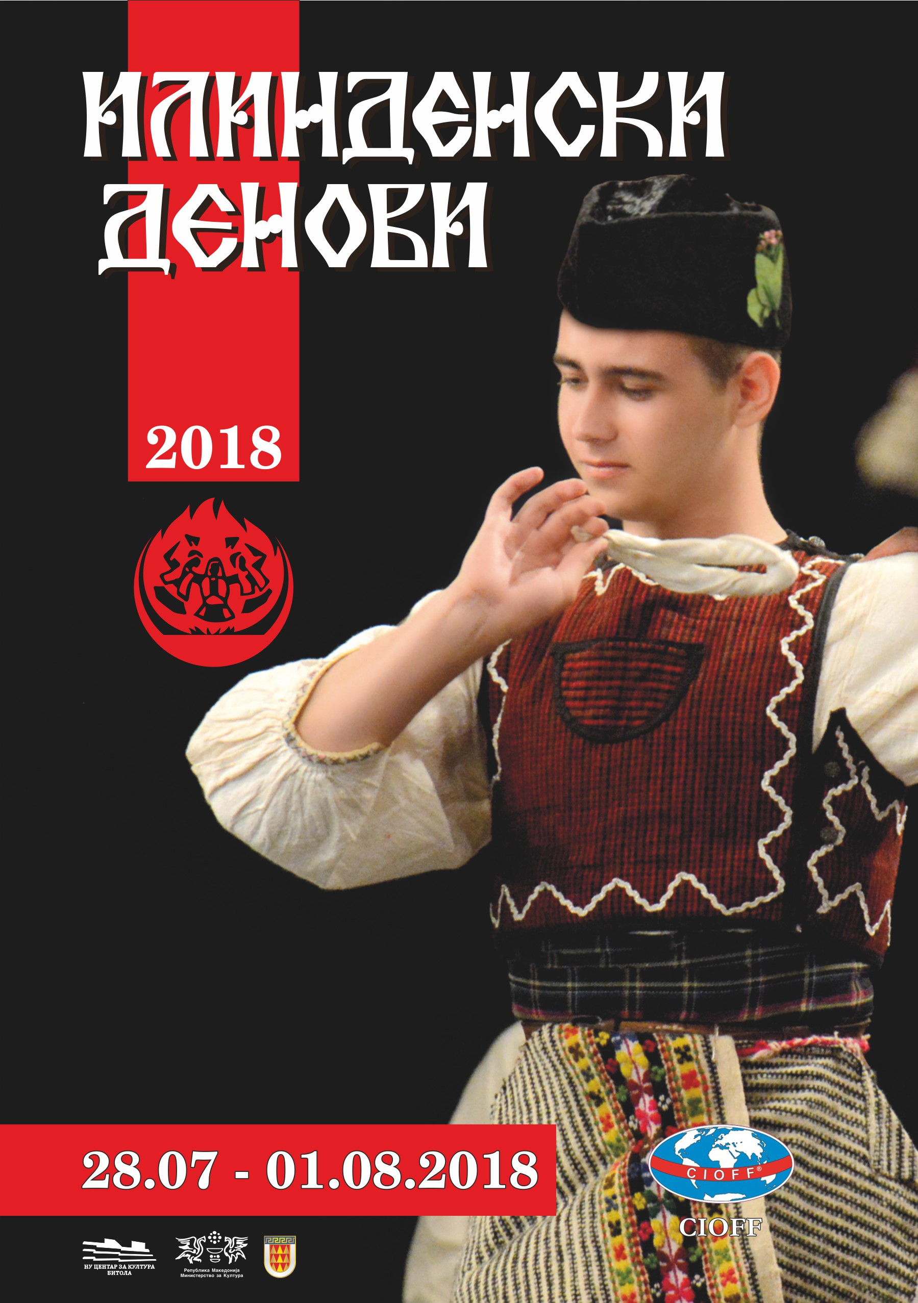 "48-ми  ""Илинденски денови"" Битола 2018"