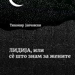 Промоција на романот: Лидија или cѐ што знам за жените
