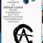 Изложба на Ателје Солак