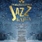 Новогодишна џез бајка