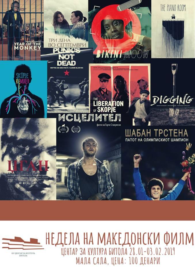 Недела на македонски филм