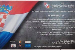 Одбележување на Денот на државноста на Хрватска – 12 јуни