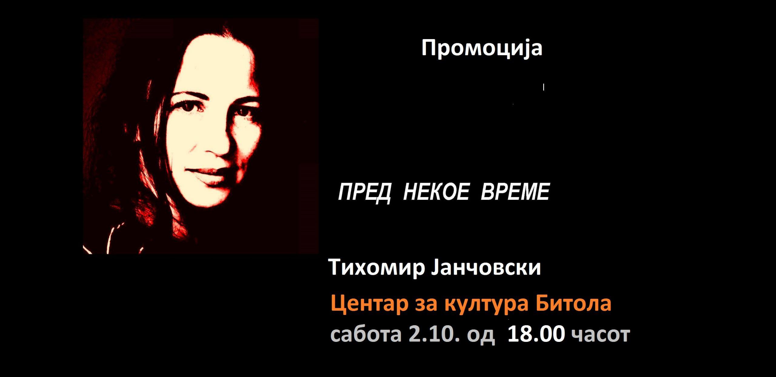 """Read more about the article """"Пред некое време"""" – Тихомир Јанчовски"""